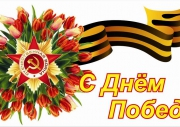 От всей души поздравляем ветеранов, участников Великой Отечественной Войны и жителей России  с Праздником 9 мая!