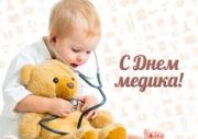 17 июня 2018 года наш профессиональный праздник — День медицинского работника.