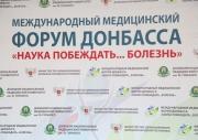 15 – 16 ноября 2017 года в Донецке прошел Международный медицинский форум Донбасса «Наука побеждать болезнь».