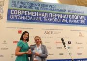 Институт стал лауреатом IV Всероссийской премии в области перинатальной медицины в номинации «Технология года»