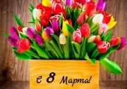 Дорогие женщины,поздравляем с 8 Марта!