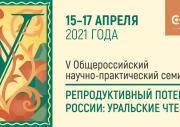 15–17 апреля 2021 года состоится V Общероссийский научно-практический семинар «Репродуктивный потенциал России: уральские чтения»