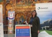 Павличенко М.В. к.м.н. представила доклад на Конгрессе педиатров России в г. Москве