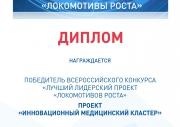 Медицинский кластер НИИ ОММ победитель всероссийского конкурса «Лучший лидерский проект «Локомотивов роста».