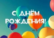 С днем рождения Вика!