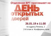 Ждем ВСЕХ! 26 января (суббота) 2019 года  в 11.00 состоится День Открытых Дверей отделения ВРТ ФГБУ НИИ ОММ МЗ РФ по адресу Репина, 1, 2-й этаж в  Конференц-зале!