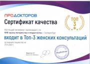 НИИ охраны материнства и младенчества вошёл в Топ-3 женских консультации России