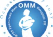 «Современные перинатальные и репродуктивные технологии в охране здоровья семьи»