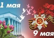 С 4 по 7 мая 2021 года НИИ ОММ работает в обычном режиме