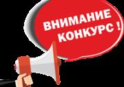 12 октября Всероссийский конкурс эндоскопического шитья