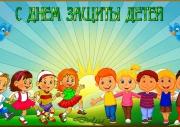 С Международным днем защиты детей!  01 ИЮНЯ 2021
