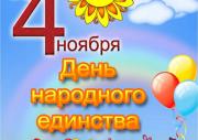 С ДНЕМ НАРОДНОГО ЕДИНСТВА РОССИИ! ГРАФИК РАБОТЫ НИИ ОММ