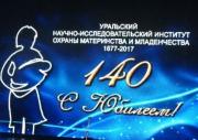 140 лет НИИ ОММ: пост-релиз конференции