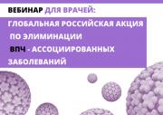 4 МАРТА ГЛОБАЛЬНАЯ РОССИЙСКАЯ АКЦИЯ ПО ЭЛИМИНАЦИИ ВПЧ-АССОЦИИРОВАННЫХ ЗАБОЛЕВАНИЙ